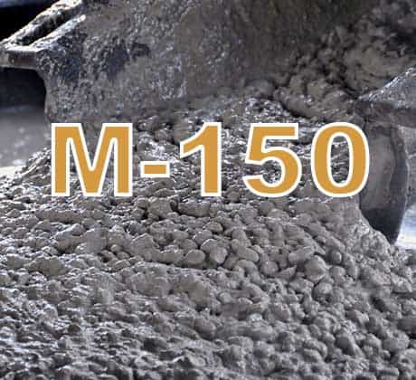 Бетон М150 В12,5