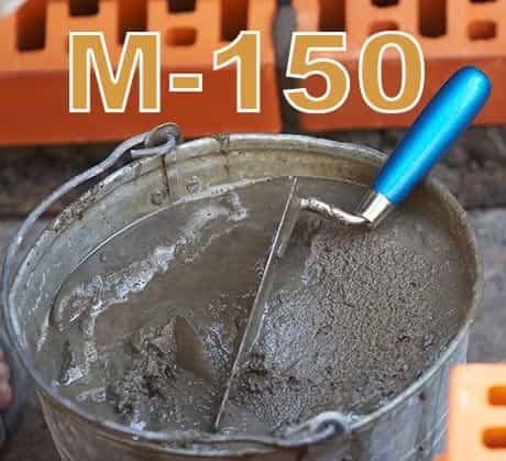 Раствор цементный М150
