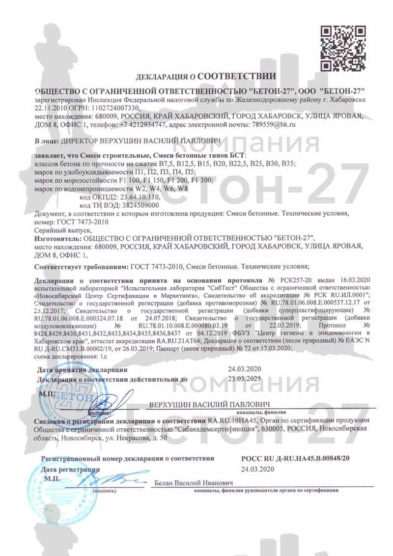 Стоимость бетона хабаровск бетон м300 в москве